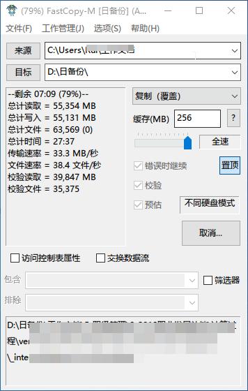 FastCopy_7cCBSA52xp.png